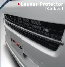 画像1: 【期間限定特価】200系ハイエース ナローボディ ルーバープロテクター カーボン