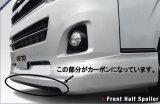 【期間限定特価】200系ハイエース ナローボディ フロントハーフスポイラー FRP+カーボン